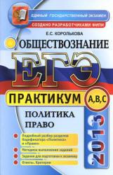 ЕГЭ, Практикум по обществознанию, Политика, Право, Подготовка к выполнению заданий A, B, C, Королькова Е.С., 2013
