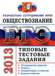 ЕГЭ 2013, Обществознание, Типовые тестовые задания, Лазебникова, Рутковская, Королькова