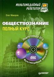 Обществознание, Полный курс, Мультимедийный репетитор, Подготовка к ЕГЭ, Макаров О.Ю., 2012