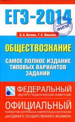 ЕГЭ 2014, Обществознание, Самое полное издание типовых вариантов заданий, Котова О.А., Лискова Т.Е.