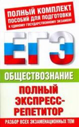 ЕГЭ, Обществознание, Полный экспресс-репетитор, Баранов, Воронцов, Шевченко, 2013