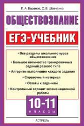 Обществознание, 10-11 класс, ЕГЭ-Учебник, Баранов П.А., Шевченко С.В., 2014