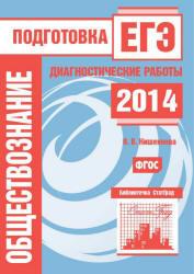 Обществознание, Подготовка к ЕГЭ в 2014 году, Диагностические работы, Кишенкова О.В.
