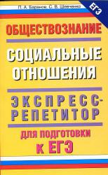 ЕГЭ, Обществознание, Социальные отношения, Экспресс-репетитор, Баранов, Шевченко, 2012