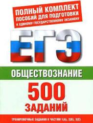 ЕГЭ, Обществознание, 500 учебно-тренировочных заданий, Баранов П.А., Шевченко С.В., 2011