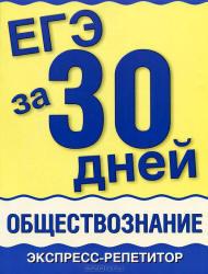 ЕГЭ за 30 дней, Обществознание, Экспресс-репетитор, Половникова А.В., Маслова Н.Н., 2011