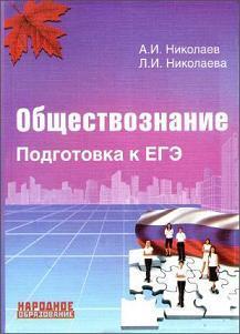 Обществознание, подготовка к ЕГЭ, Николаев А.И., Николаева Л.И., 2014