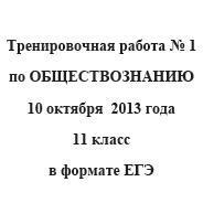 ЕГЭ 2014, Обществознание, Тренировочная работа №1 с ответами, Варианты 101-104, 10.10.2013