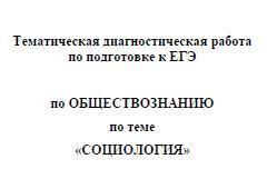 ЕГЭ 2014, Обществознание, тематическая диагностическая работа с ответами, Варианты 401-404, 05.12.2013