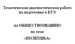 ЕГЭ 2014, Обществознание, тематическая диагностическая работа с ответами, Варианты 801-804, 07.02.2014