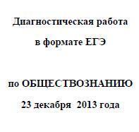 ЕГЭ 2014, Обществознание, Диагностическая работа с ответами, Варианты 601-604, 23.12.2013