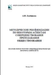ЕГЭ 2013, Обществознание, Методические рекомендации, Лазебникова А.Ю.