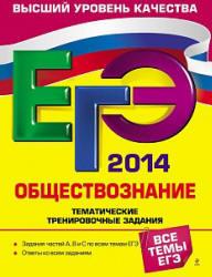 ЕГЭ 2014, Обществознание, Тематические тренировочные задания, Кишенкова О.В., 2013