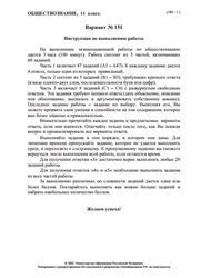 ЕГЭ 2002, Обществознание, 11 класс, Вариант 151