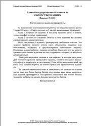 ЕГЭ 2003, Обществознание, 11 класс, Вариант 1203