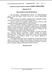 ЕГЭ 2007, Обществознание, 11 класс, Вариант 116, 125, 129, 130