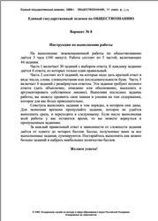 ЕГЭ 2008, Обществознание, 11 класс, Вариант 8