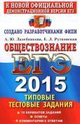 ЕГЭ 2015, обществознание, типовые тестовые задания, Лазебникова А.Ю., Рутковская Е.Л., 2015