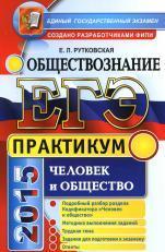 ЕГЭ, практикум по обществознанию, человек и общество, подготовка к выполнению заданий ЕГЭ, Рутковская Е.Л., 2015