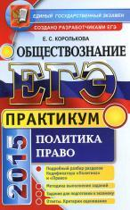 ЕГЭ, практикум по естествознанию, политика, право, подготовка к выполнению заданий ЕГЭ, Королькова Е.С., 2015