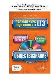 Обществознание, полный курс подготовки к ЕГЭ, Шемаханова И.А., 2014