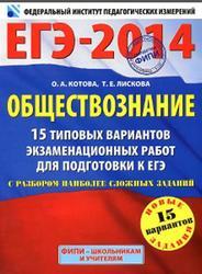 ЕГЭ 2014, Обществознание, 15 типовых вариантов, Котова О.А., Лискова Т.Е.
