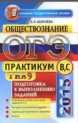 ОГЭ (ГИА-9), Практикум по обществознанию, подготовка к выполнению заданий уровня В и С, Калачёва Е.Н., 2015