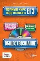 Обществознание. Полный курс подготовки к ЕГЭ, Шемаханова И.А., 2014
