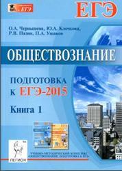 Обществознание, Подготовка к ЕГЭ-2015, Книга 1, Чернышева О.А., 2014