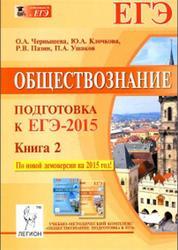 Обществознание, Подготовка к ЕГЭ-2015, Книга 2, Чернышева О.А., 2014