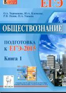 Обществознание, подготовка к ЕГЭ-2015, книга 1, учебно-методическое пособие, Чернышева О.А., 2014