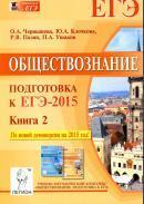Обществознание, подготовка к ЕГЭ-2015, Книга 2, учебно-методическое пособие, Чернышева О.А., 2014