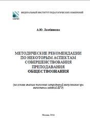 ЕГЭ 2014, Обществознание, Методические рекомендации, Лазебникова А.Ю.