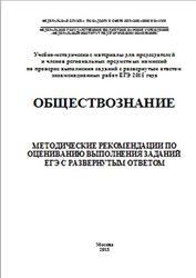 ЕГЭ 2015, Обществознание, Методические рекомендации, Лазебникова А.Ю., Котова О.А., Лискова Т.Е.