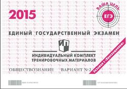 ЕГЭ 2015, Обществознание, Тренировочный вариант 2