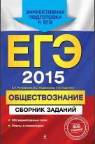 ЕГЭ 2015, обществознание, сборник заданий, Рутковская Е.Л., Королькова Е.С., Королева Г.Э., 2014