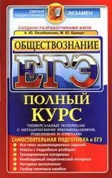 ЕГЭ, Обществознание, Самостоятельная подготовка к ЕГЭ, Лазебникова А.Ю., Брандт М.Ю., 2015
