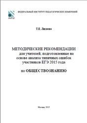 ЕГЭ 2015, Обществознание, Методические рекомендации для учителей, Лискова Т.Е.