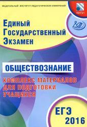 ЕГЭ, Обществознание, Комплекс материалов, Котова О.А., Лискова Т.Е., 2016
