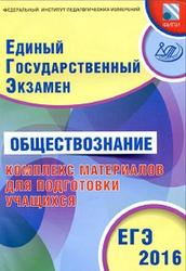 ЕГЭ, Обществознание, Комплекс материалов для подготовки учащихся, Котова О.А., Лискова Т.Е., 2016