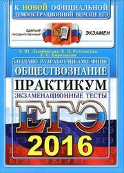 ЕГЭ 2016, Обществознание, Практикум, Лазебникова А.Ю., Рутковская Е.Л., Королькова Е.С.