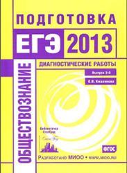 Обществознание, Подготовка к ЕГЭ в 2013 году, Диагностические работы, Кишенкова О.В., 2013