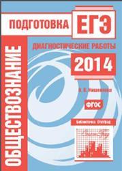 Обществознание, Подготовка к ЕГЭ в 2014 году, Диагностические работы, Кишенкова О.В., 2014