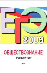 ЕГЭ 2009, Обществознание, Репетитор, Лазебникова А.Ю., Рутковская Е.Л., Брандт М.Ю.