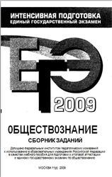 ЕГЭ 2009, Обществознание, Сборник заданий, Рутковская Е.Л., Лискова Т.Е., Котова О.А.