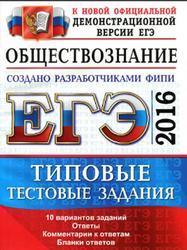 ЕГЭ 2016, Обществознание, Типовые тестовые задания, Лазебникова А.Ю., Рутковская Е.Л.
