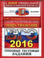 ЕГЭ 2016, Обществознание, Типовые тестовые задания ОФЦ, Лазебникова А.Ю., Рутковская Е.Л.