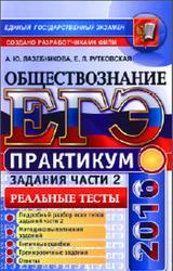 ЕГЭ 2016, Обществознание, Практикум, Задания части 2, Лазебникова А.Ю., Рутковская Е.Л.