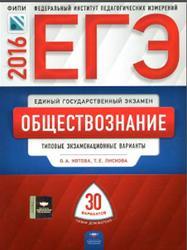 ЕГЭ, Обществознание, Типовые экзаменационные варианты, 30 вариантов, Котова О.А., Лискова Т.Е., 2016