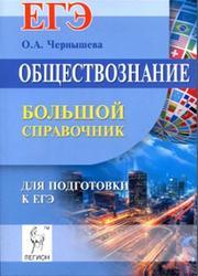 Обществознание, Большой справочник для подготовки к ЕГЭ, Чернышева О.А., 2015